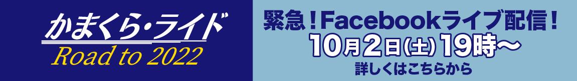 かまくら・ライド Facebookライブ